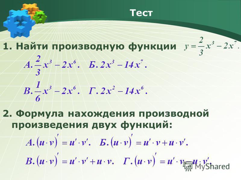 Тест 1. Найти производную функции 2. Формула нахождения производной произведения двух функций: