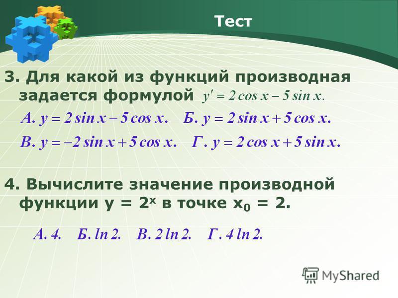 Тест 3. Для какой из функций производная задается формулой 4. Вычислите значение производной функции у = 2 х в точке х 0 = 2.