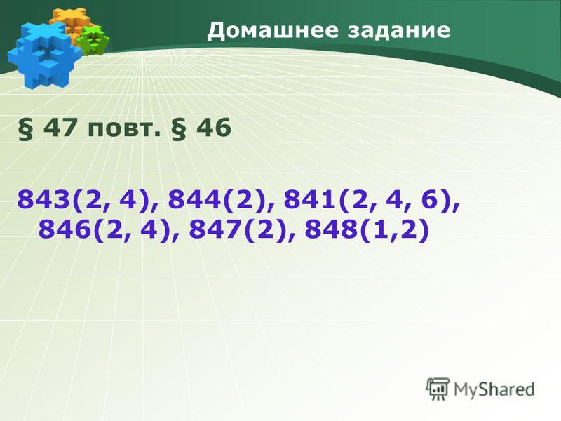 Домашнее задание § 47 повт. § 46 843(2, 4), 844(2), 841(2, 4, 6), 846(2, 4), 847(2), 848(1,2)