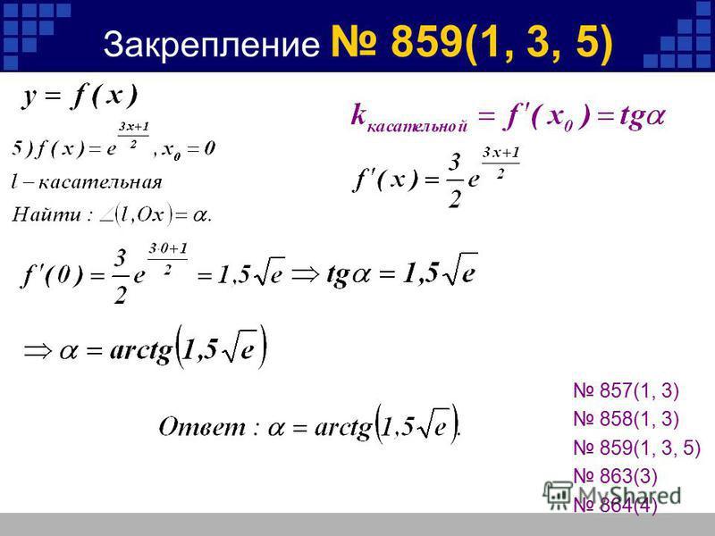 Закрепление 859(1, 3, 5) 857(1, 3) 858(1, 3) 859(1, 3, 5) 863(3) 864(4)