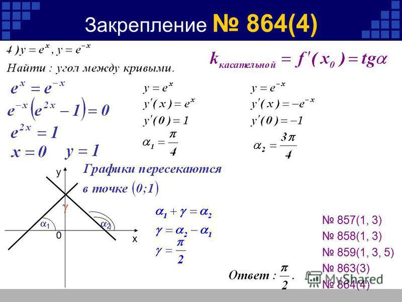 Закрепление 864(4) 857(1, 3) 858(1, 3) 859(1, 3, 5) 863(3) 864(4) у х 0 1 2