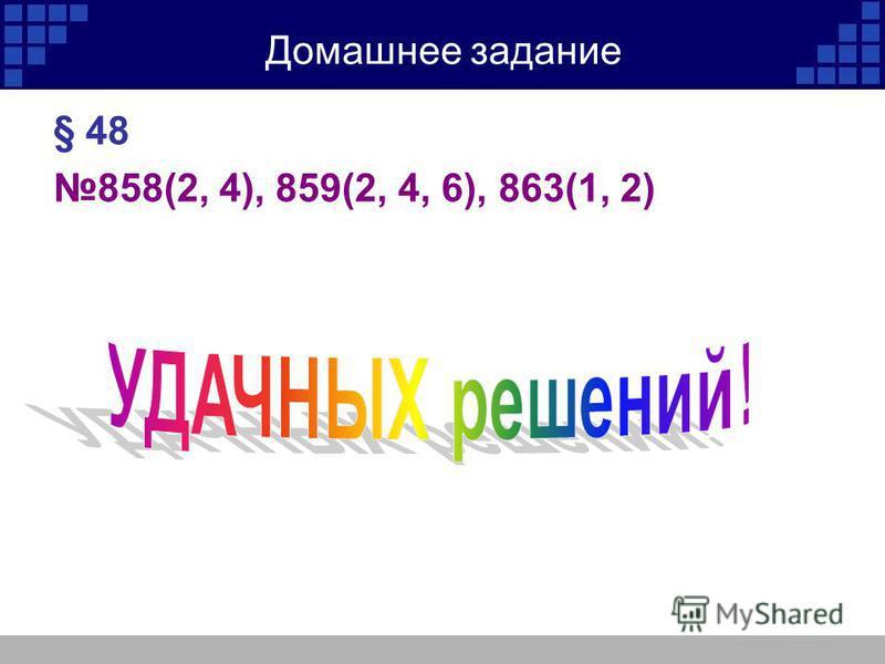 Домашнее задание § 48 858(2, 4), 859(2, 4, 6), 863(1, 2)