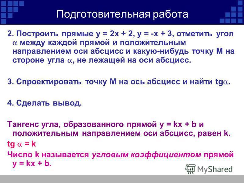 Подготовительная работа 2. Построить прямые у = 2 х + 2, у = -х + 3, отметить угол между каждой прямой и положительным направлением оси абсцисс и какую-нибудь точку М на стороне угла, не лежащей на оси абсцисс. 3. Спроектировать точку М на ось абсцис