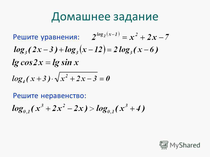 Домашнее задание Решите уравнения: Решите неравенство: