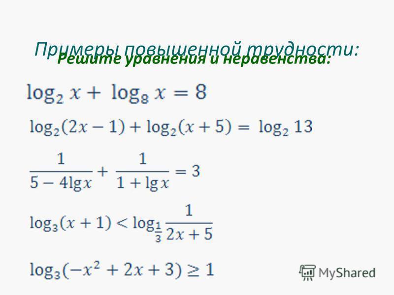 Примеры повышенной трудности: Решите уравнения и неравенства: