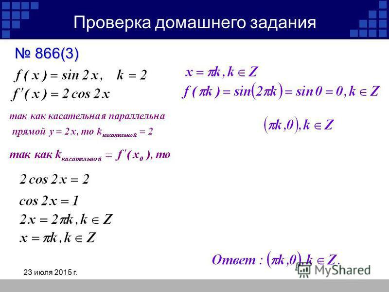 23 июля 2015 г. Проверка домашнего задания 866(3) 866(3)