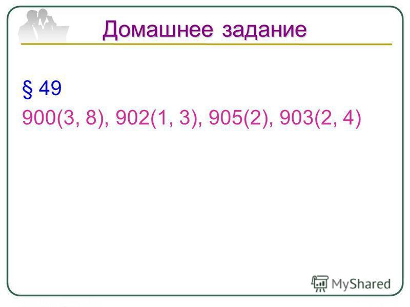 Домашнее задание § 49 900(3, 8), 902(1, 3), 905(2), 903(2, 4)