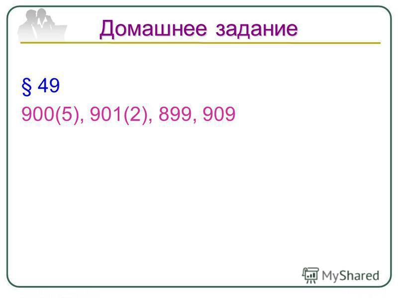 Домашнее задание § 49 900(5), 901(2), 899, 909