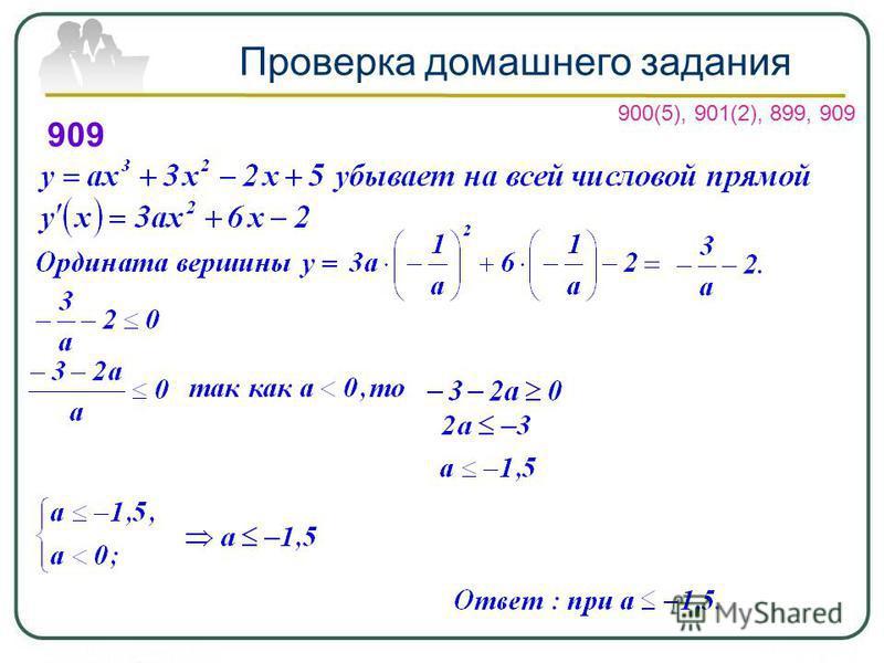 Проверка домашнего задания 909909 900(5), 901(2), 899, 909