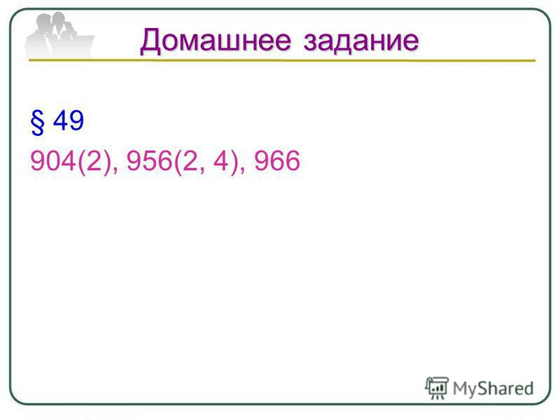 Домашнее задание § 49 904(2), 956(2, 4), 966