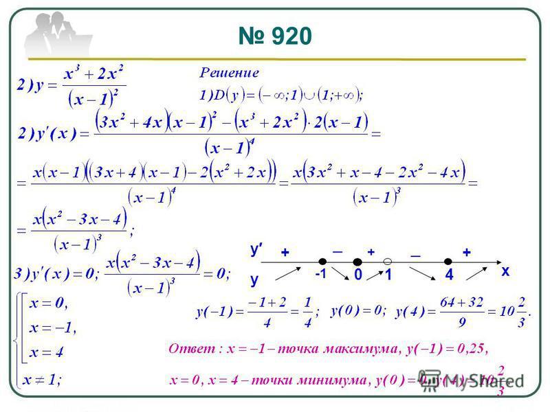 920 у у х 1 + + 4 0 +