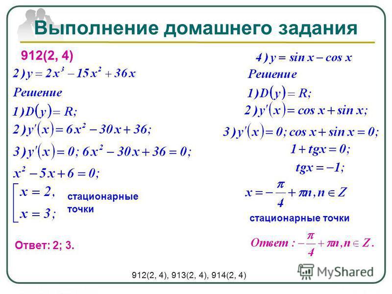 Выполнение домашнего задания 912(2, 4) стационарные точки Ответ: 2; 3. 912(2, 4), 913(2, 4), 914(2, 4) стационарные точки