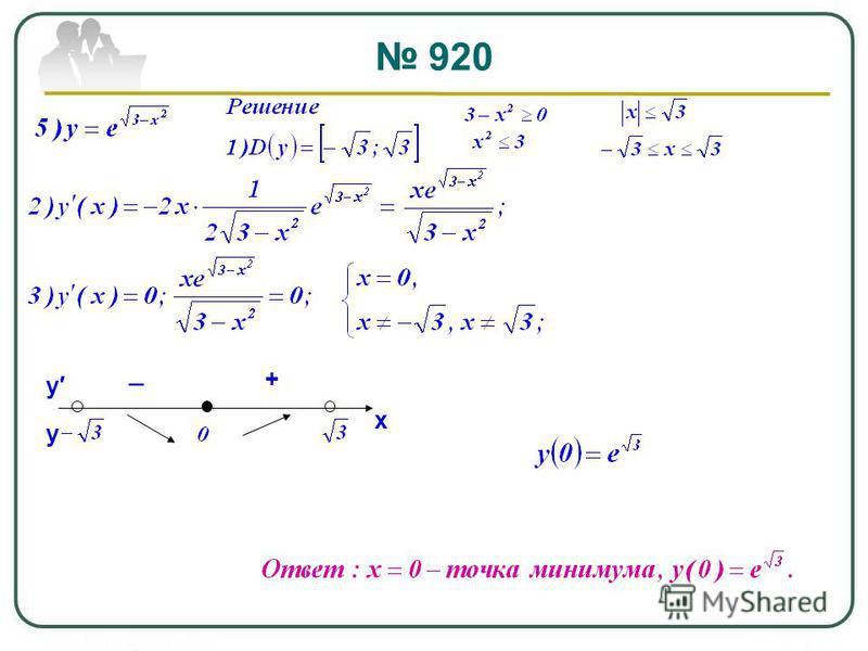 920 + у у х