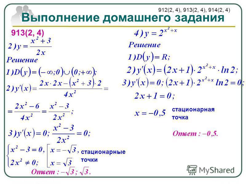 Выполнение домашнего задания 913(2, 4) стационарные точки стационарная точка 912(2, 4), 913(2, 4), 914(2, 4)