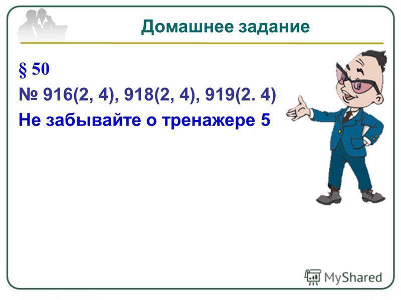 Домашнее задание § 50 916(2, 4), 918(2, 4), 919(2. 4) Не забывайте о тренажере 5