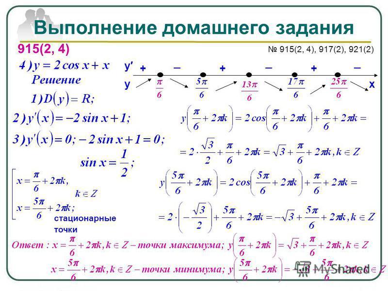 Выполнение домашнего задания 915(2, 4) стационарные точки 915(2, 4), 917(2), 921(2) у у х ++ +