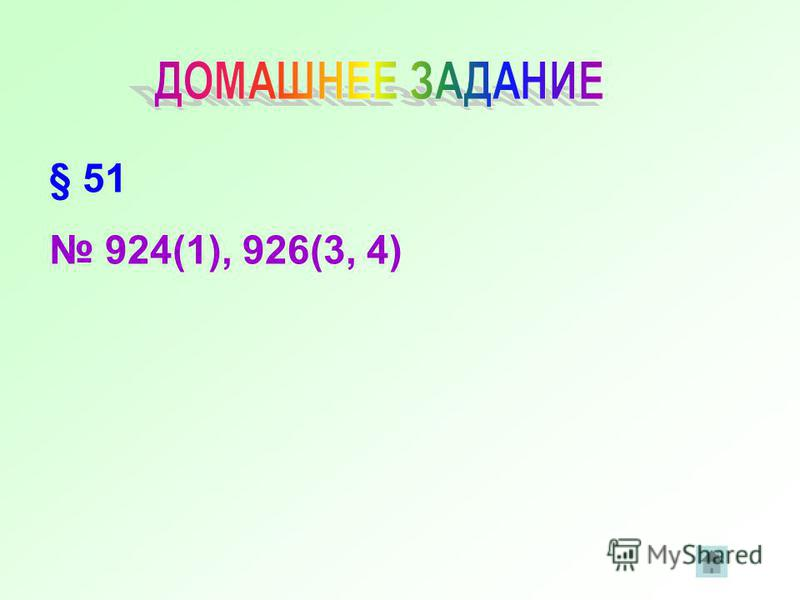 § 51 924(1), 926(3, 4)