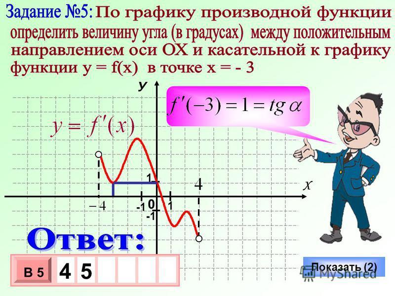 0 У Х 1 1 Показать (2) - 3 х 1 0 х В 5 4 5