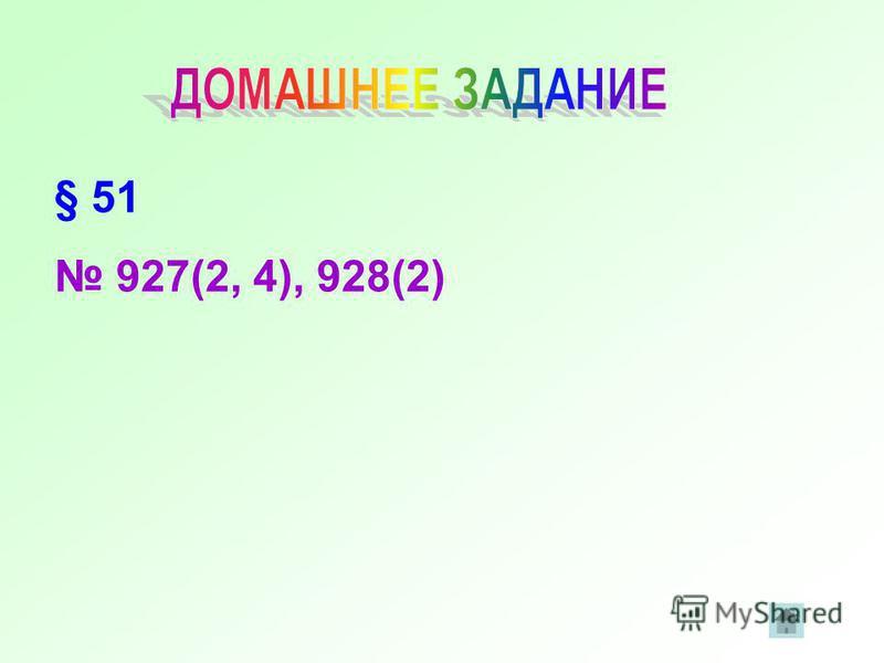 § 51 927(2, 4), 928(2)