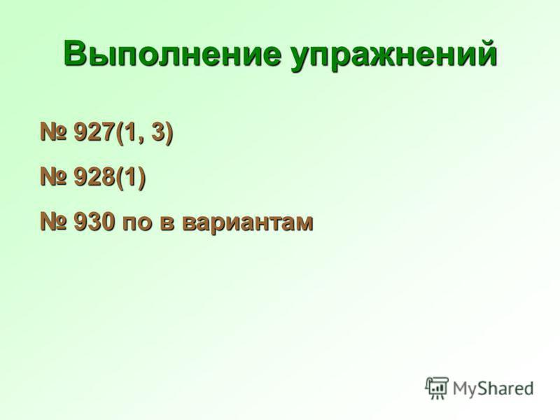 927(1, 3) 928(1) 930 по в вариантам Выполнение упражнений