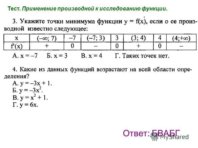 Ответ: БВАБГ