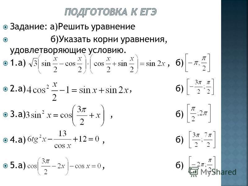 Задание: а)Решить уравнение б)Указать корни уравнения, удовлетворяющие условию. 1.а), б) 2.а), б) 3.а), б) 4.а), б) 5.а), б)
