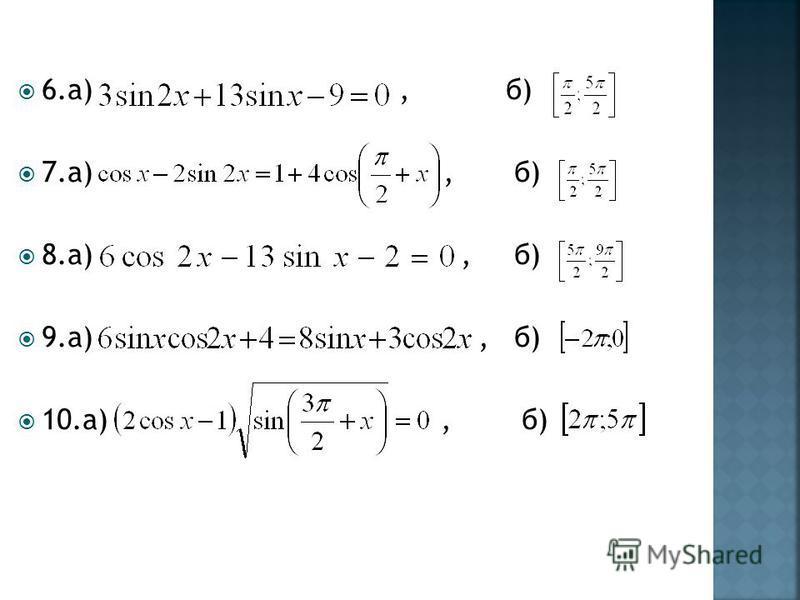6.а), б) 7.а), б) 8.а), б) 9.а), б) 10.а), б)