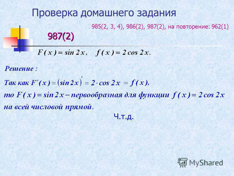 Проверка домашнего задания 987(2) 985(2, 3, 4), 986(2), 987(2), на повторение: 962(1) Ч.т.д.
