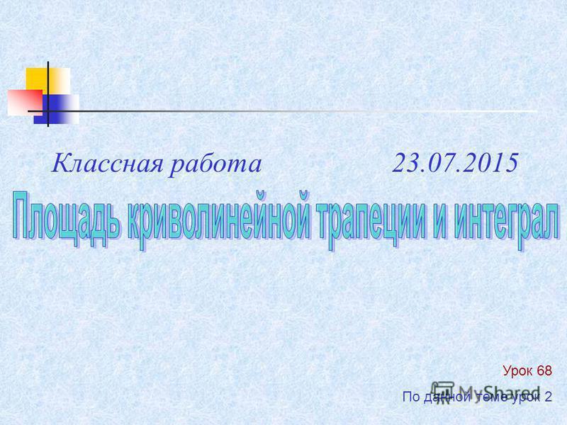 Урок 68 По данной теме урок 2 Классная работа 23.07.2015