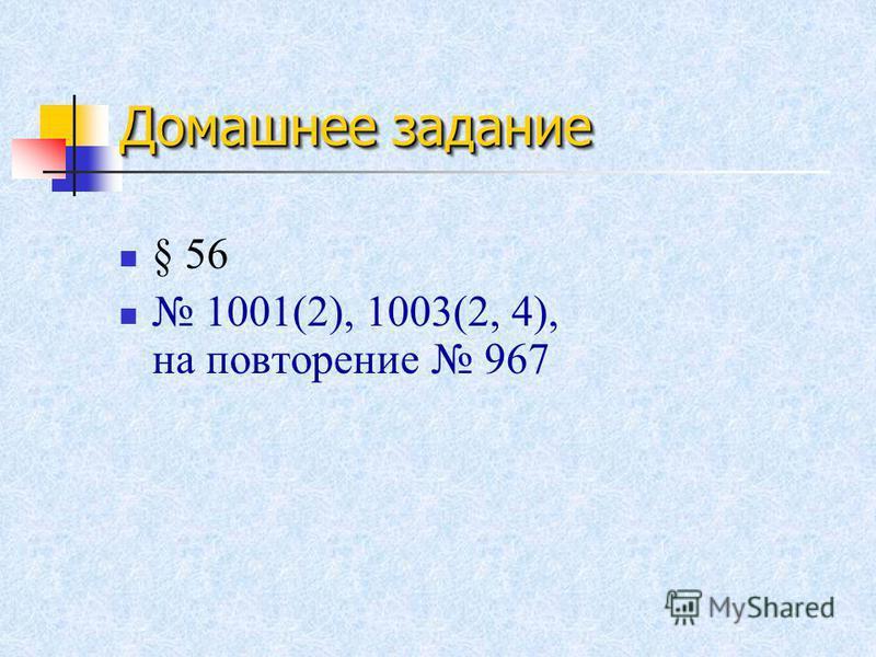 Домашнее задание § 56 1001(2), 1003(2, 4), на повторение 967