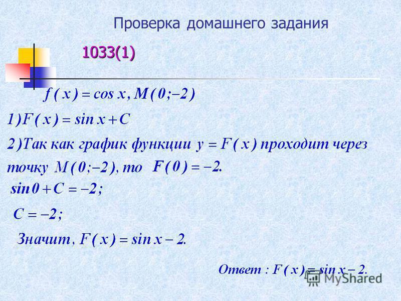 Проверка домашнего задания 1033(1)