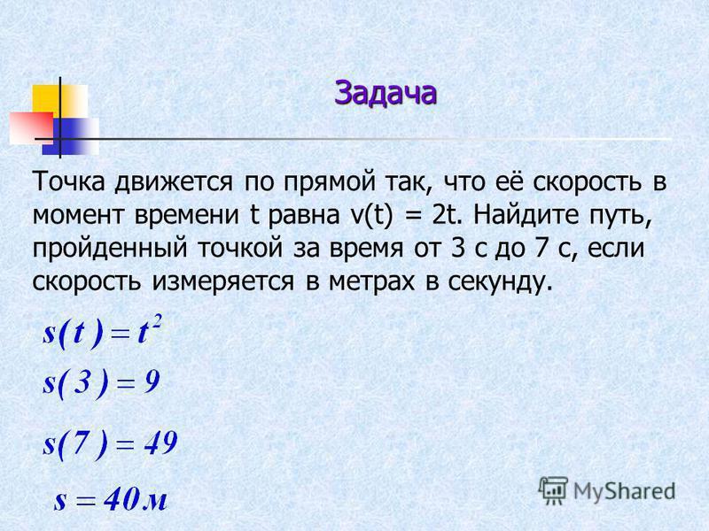 Задача Точка движется по прямой так, что её скорость в момент времени t равна v(t) = 2t. Найдите путь, пройденный точкой за время от 3 с до 7 с, если скорость измеряется в метрах в секунду.