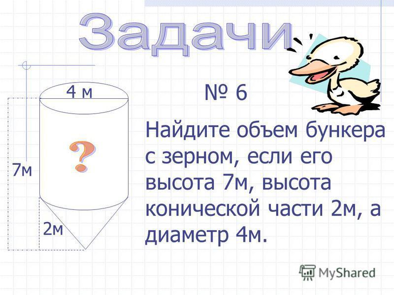 Найдите объем бункера с зерном, если его высота 7 м, высота конической части 2 м, а диаметр 4 м. 4 м 2 м 6 7 м