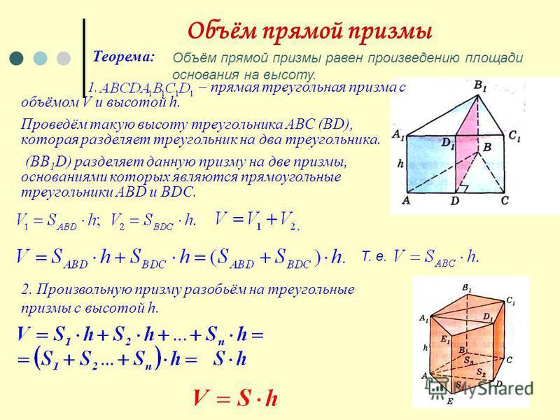 Объём прямой призмы Теорема: Объём прямой призмы равен произведению площади основания на высоту. 1. – прямая треугольная призма с объёмом V и высотой h. Проведём такую высоту треугольника АВС (BD), которая разделяет треугольник на два треугольника. (