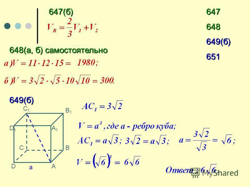 647648649(б)651647(б) 648(а, б) самостоятельно 649(б) ВС АD C1C1 B1B1 А1А1 D1D1 a