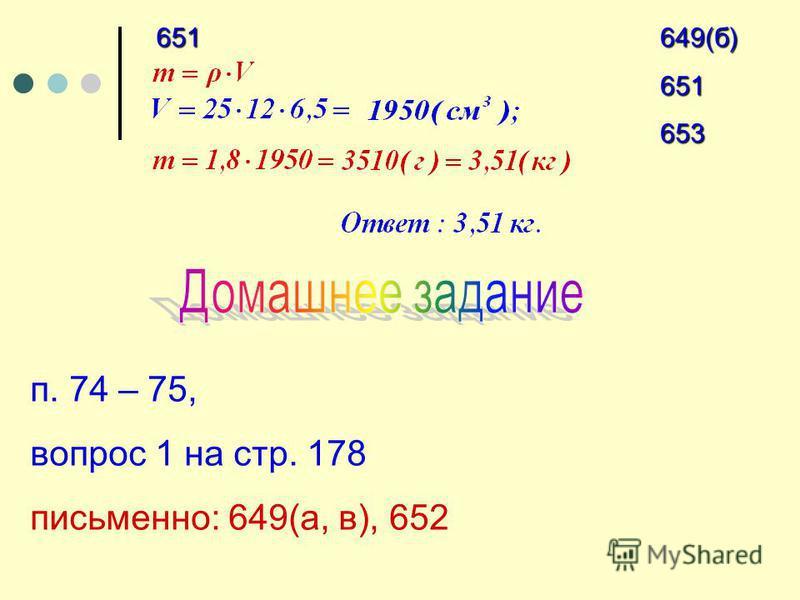 649(б)651653651 п. 74 – 75, вопрос 1 на стр. 178 письменно: 649(а, в), 652