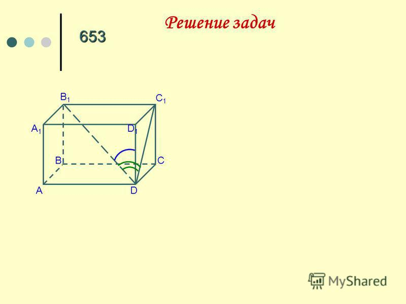 В А1А1 D С А B1B1 C1C1 D1D1 Решение задач 653
