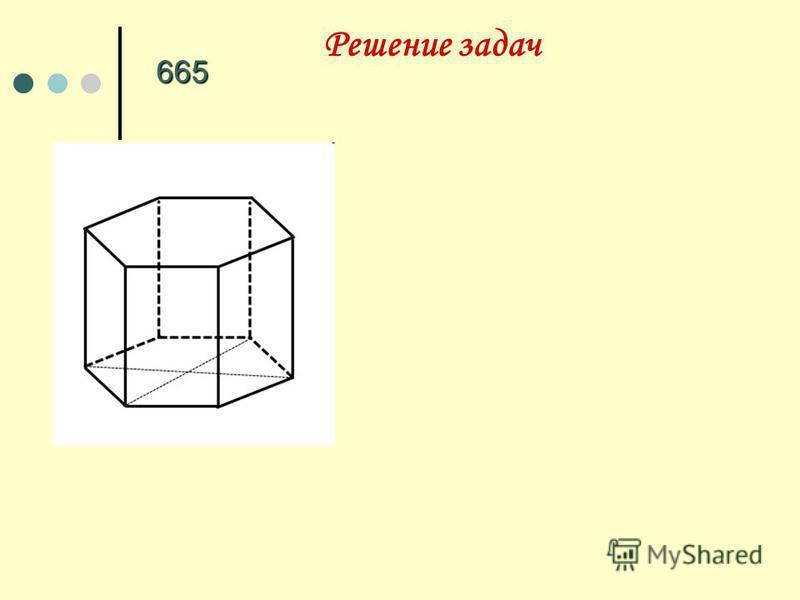 Решение задач 665