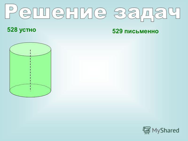 528 устно 529 письменно