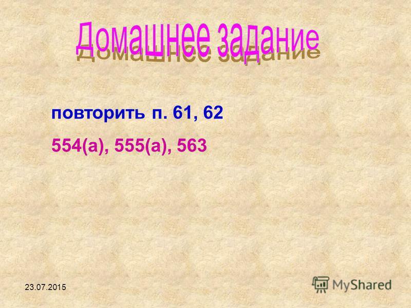 23.07.2015 повторить п. 61, 62 554(а), 555(а), 563