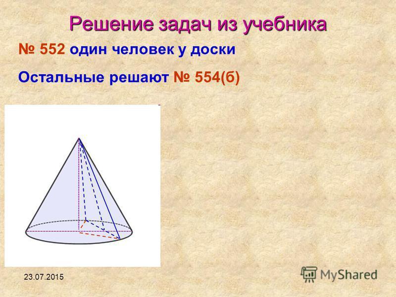 Решение задач из учебника 552 один человек у доски Остальные решают 554(б)