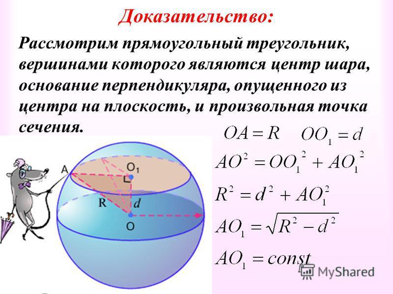 Доказательство: Р ассмотрим прямоугольный треугольник, вершинами которого являются центр шара, основание перпендикуляра, опущенного из центра на плоскость, и произвольная точка сечения.