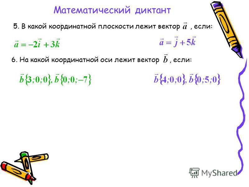 Математический диктант 5. В какой координатной плоскости лежит вектор, если: 6. На какой координатной оси лежит вектор, если: