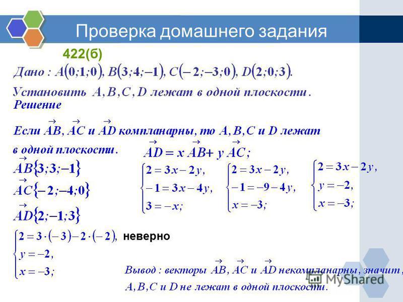 Проверка домашнего задания 422(б) неверно