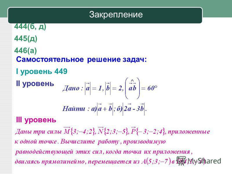 Закрепление 444(б, д) 445(д) 446(а) Самостоятельное решение задач: I уровень 449 II уровень III уровень
