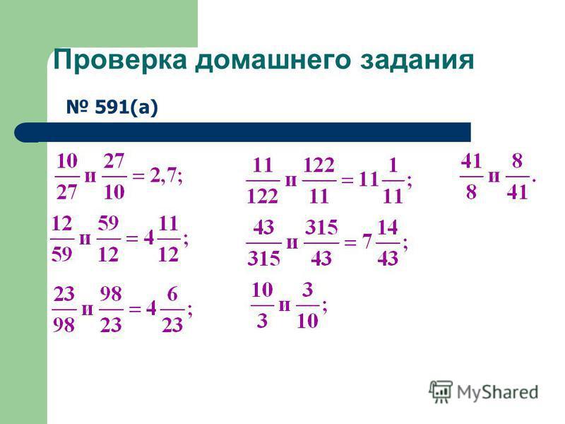 Проверка домашнего задания 591(а)