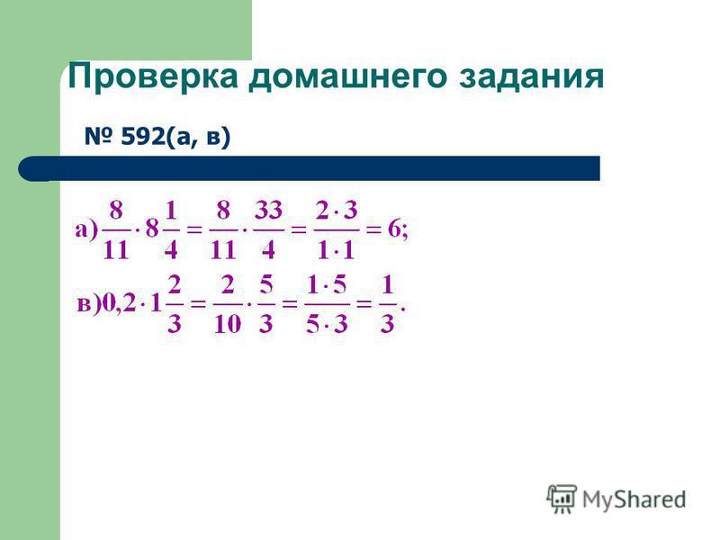 Проверка домашнего задания 592(а, в)
