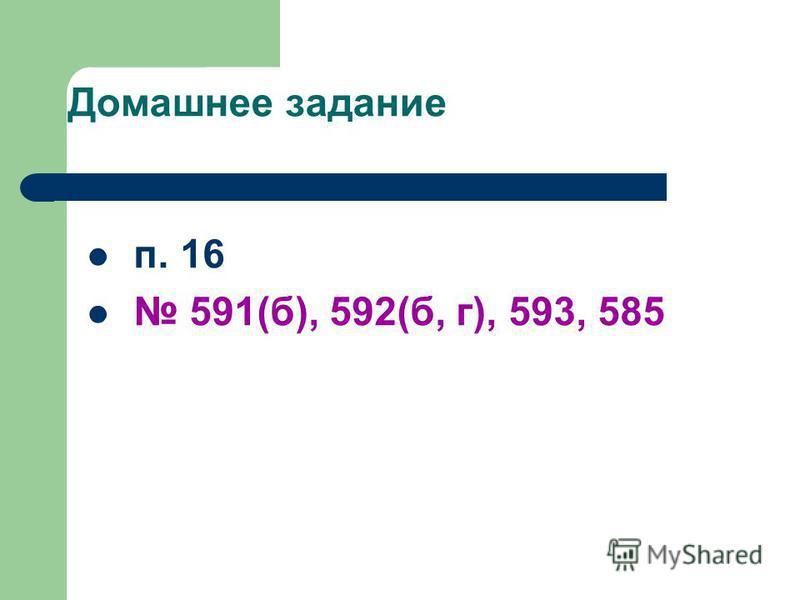Домашнее задание п. 16 591(б), 592(б, г), 593, 585