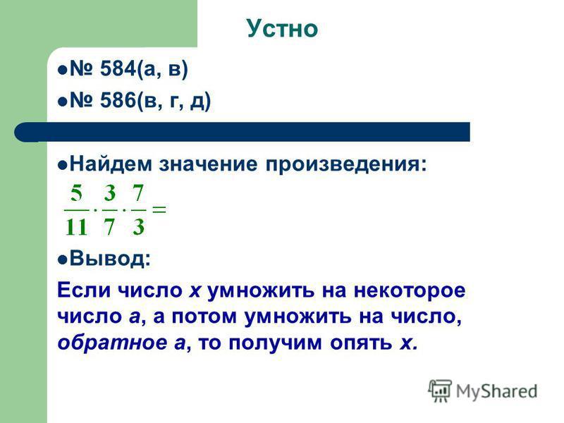 584(а, в) 586(в, г, д) Найдем значение произведения: Вывод: Если число х умножить на некоторое число а, а потом умножить на число, обратное а, то получим опять х. Устно