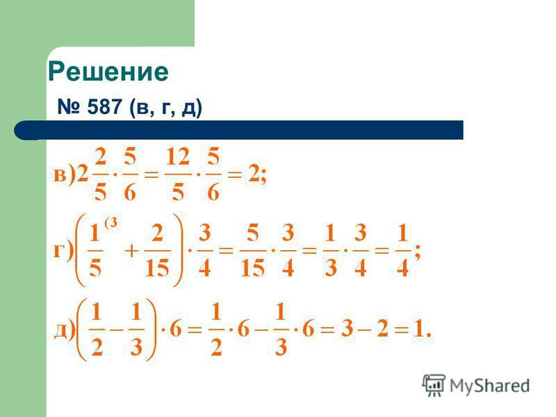 Решение 587 (в, г, д)